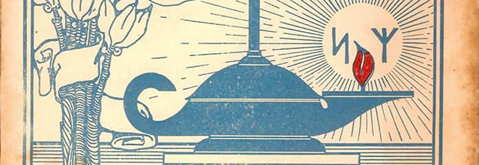 Notas sobre a Fraternitas Rosicruciana Antiqua & a Lei de Thelema